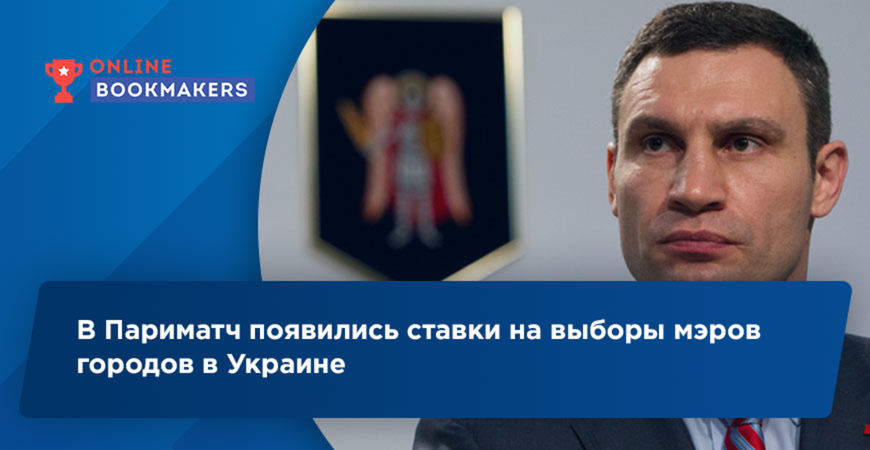 В Париматч появились ставки на выборы мэров городов в Украине