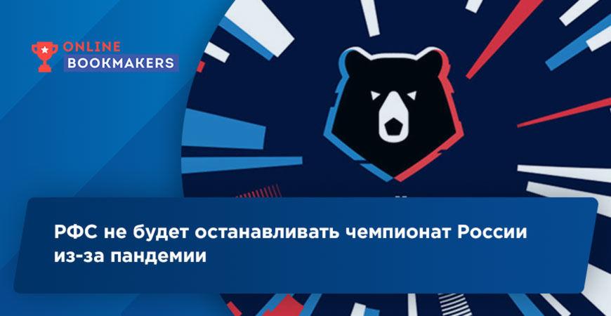 РФС не будет останавливать чемпионат России из-за пандемии