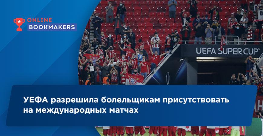 УЕФА разрешила болельщикам присутствовать на международных матчах