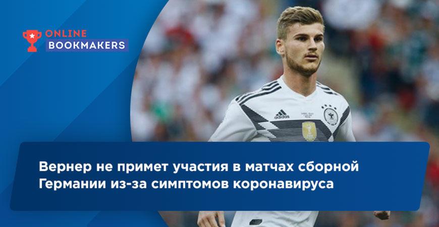 Вернер не примет участия в матчах сборной Германии из-за симптомов коронавируса