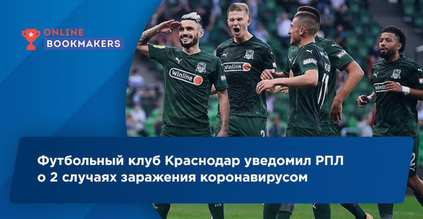 Футбольный клуб Краснодар уведомил РПЛ о 2 случаях заражения коронавирусом