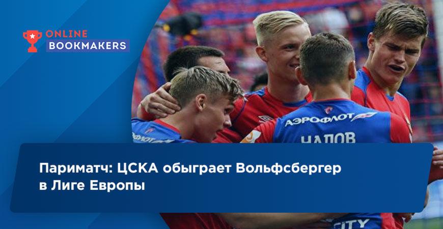 Париматч: ЦСКА обыграет Вольфсбергер в Лиге Европы