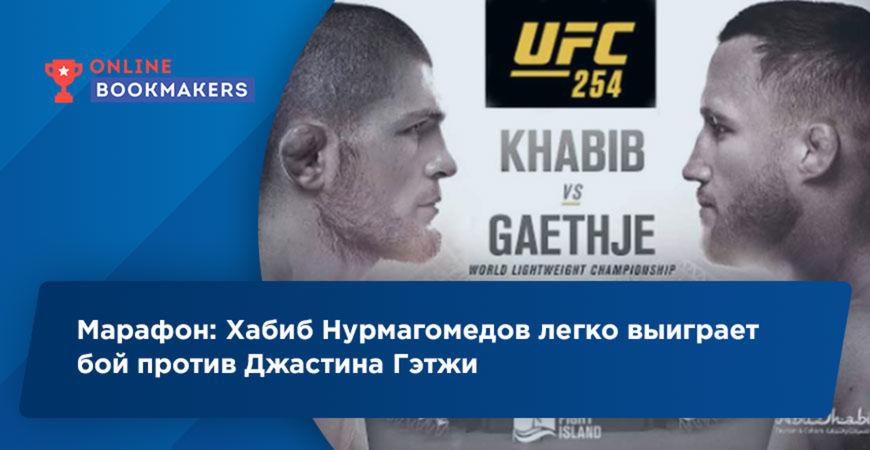 Марафон: Хабиб Нурмагомедов легко выиграет бой против Джастина Гэтжи
