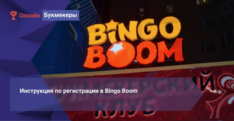 Инструкция по регистрации в Bingo Boom