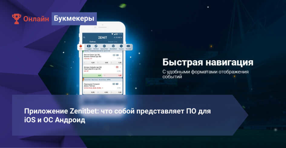Приложение Zenitbet: что собой представляет ПО для iOS и ОС Андроид