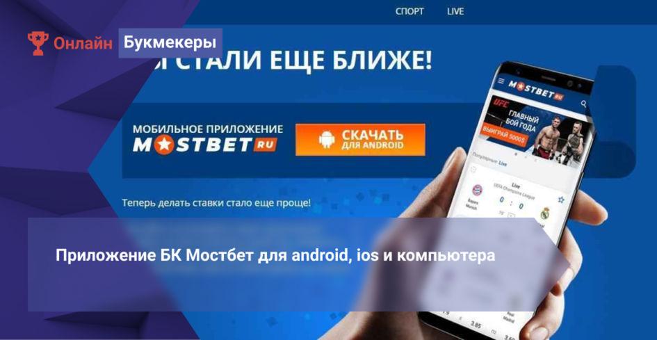 Приложение БК Мостбет для android, ios и компьютера