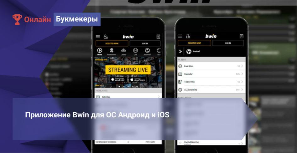 Приложение Bwin для ОС Андроид и iOS