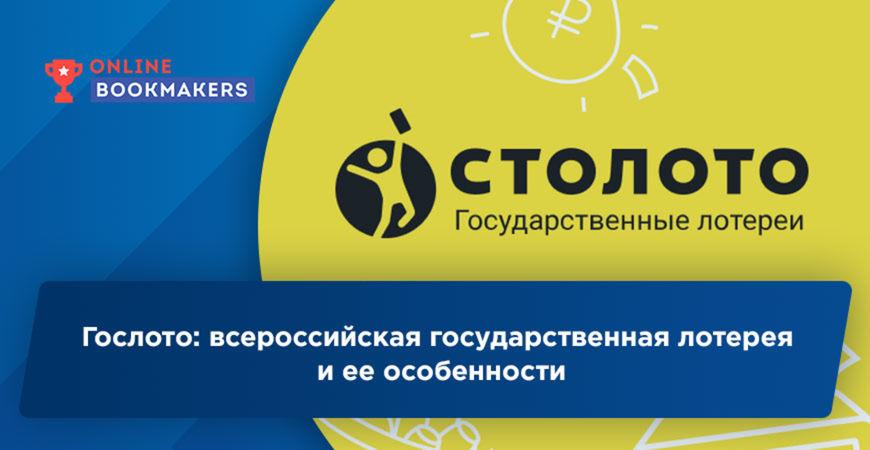 Гослото: всероссийская государственная лотерея и ее особенности