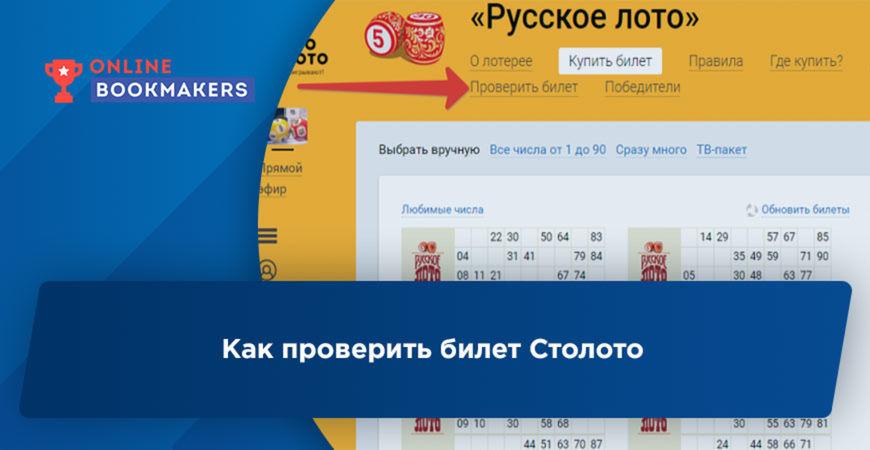 Как проверить билет Столото
