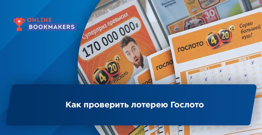 Как проверить лотерею Гослото