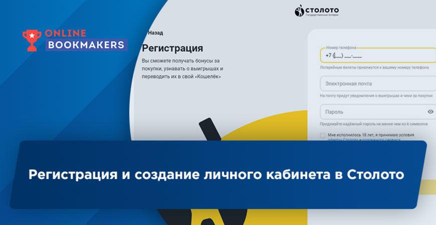 Регистрация и создание личного кабинета в Столото