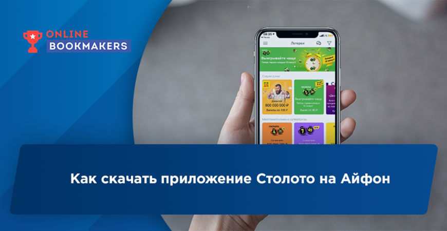 Как скачать приложение Столото на Айфон