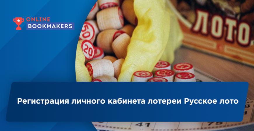 Регистрация личного кабинета лотереи Русское лото