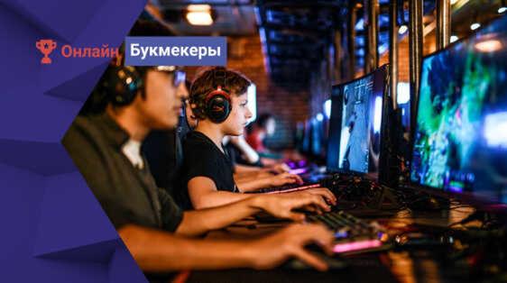 Ставки на киберспорт: отличительные особенности и стратегии