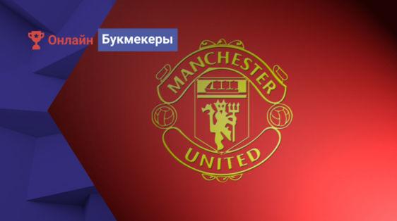 «Манчестер Юнайтед» готов выбить «Копенгаген» из ¼ Лиги Европы
