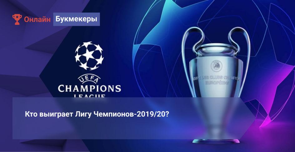 Кто выиграет Лигу Чемпионов-2019/20?