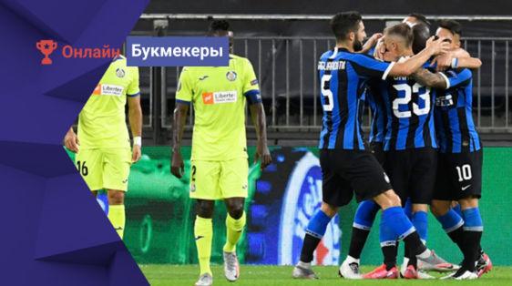 Конте рвется к трофею: «Интер» сыграет с «Хетафе» в 1/8 Лиги Европы