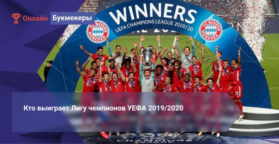 Кто выиграет Лигу чемпионов УЕФА 2019/2020
