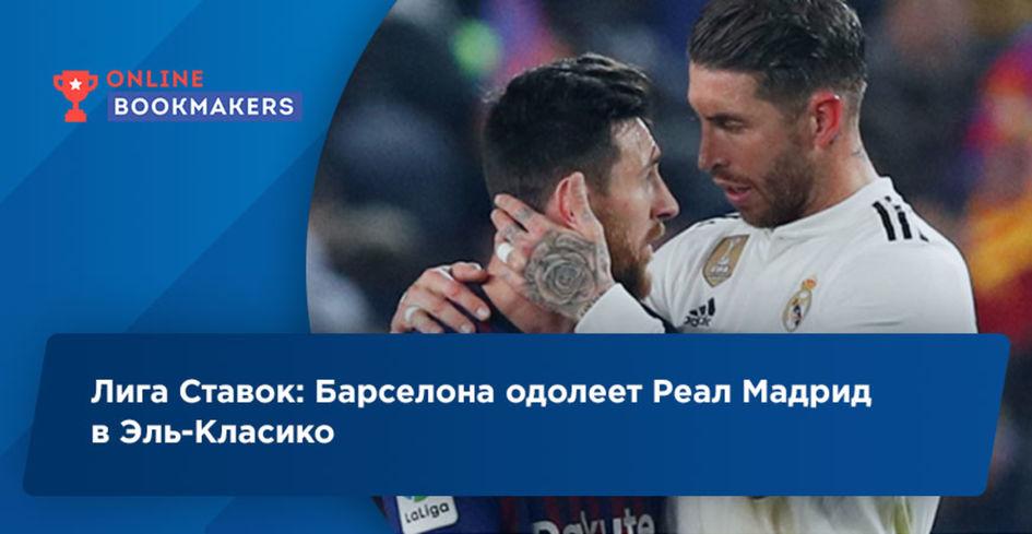 Лига Ставок: Барселона одолеет Реал Мадрид в Эль-Класико