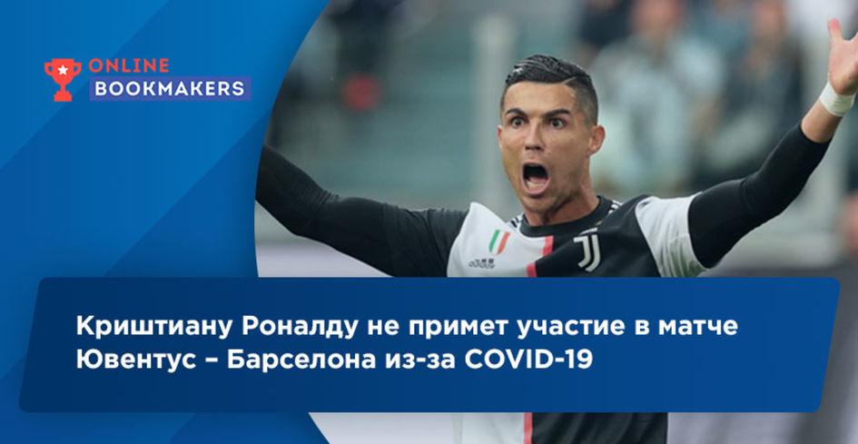 Криштиану Роналду не примет участие в матче Ювентус – Барселона из-за COVID-19