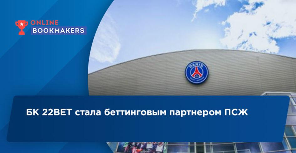 БК 22BET стала беттинговым партнером ПСЖ