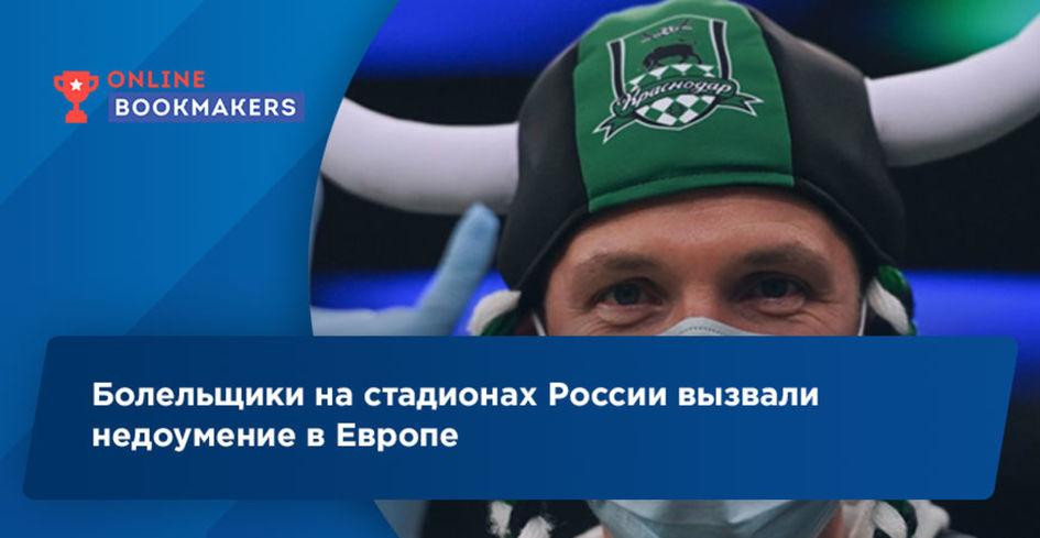 Болельщики на стадионах России вызвали недоумение в Европе