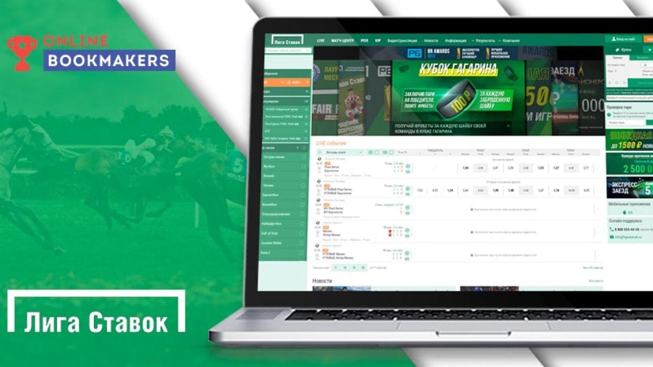 Разрешены лига ставок отзывы игроков о выплатах кредитной онлайн