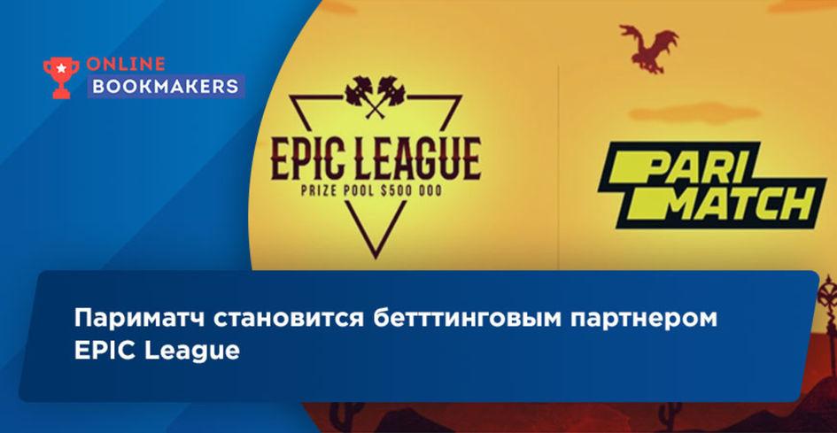 Париматч становится бетттинговым партнером EPIC League