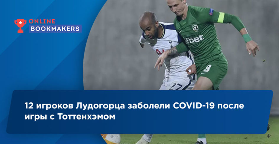 12 игроков Лудогорца заболели COVID-19 после игры с Тоттенхэмом