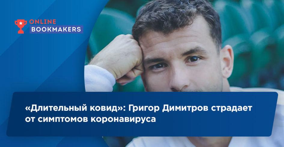 «Длительный ковид»: Григор Димитров страдает от симптомов коронавируса