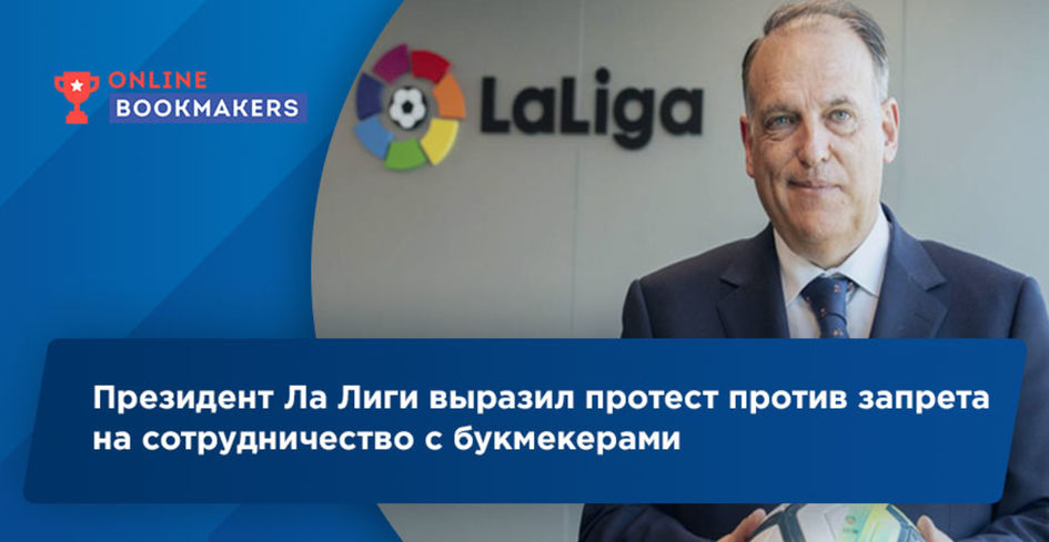 Президент Ла Лиги выразил протест против запрета на сотрудничество с букмекерами