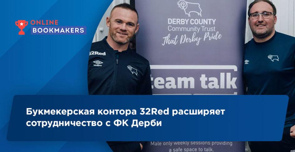 Букмекерская контора 32Red расширяет сотрудничество с ФК Дерби