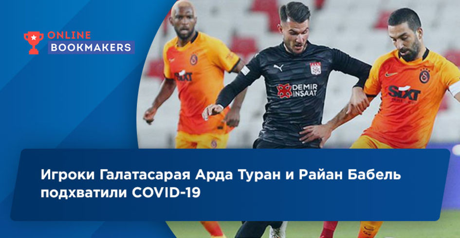 Игроки Галатасарая Арда Туран и Райан Бабель подхватили COVID-19