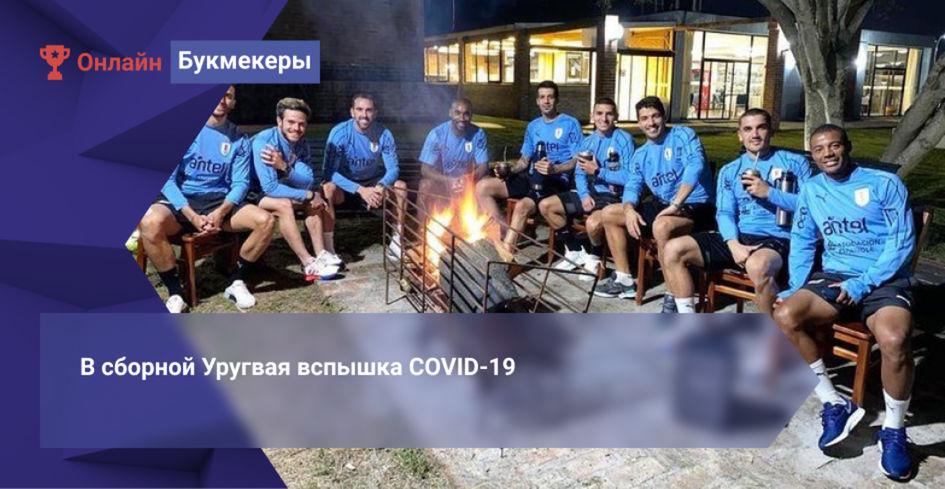 В сборной Уругвая вспышка COVID-19