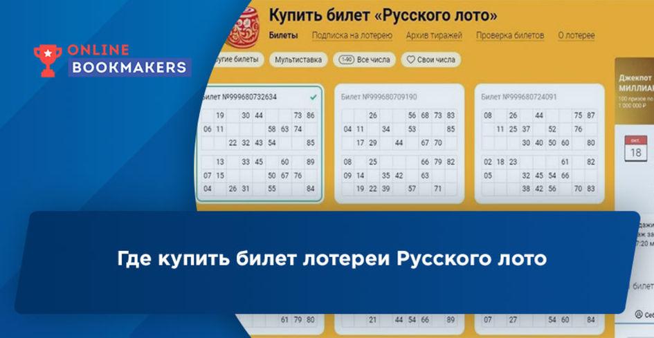 Где купить билет лотереи Русского лото