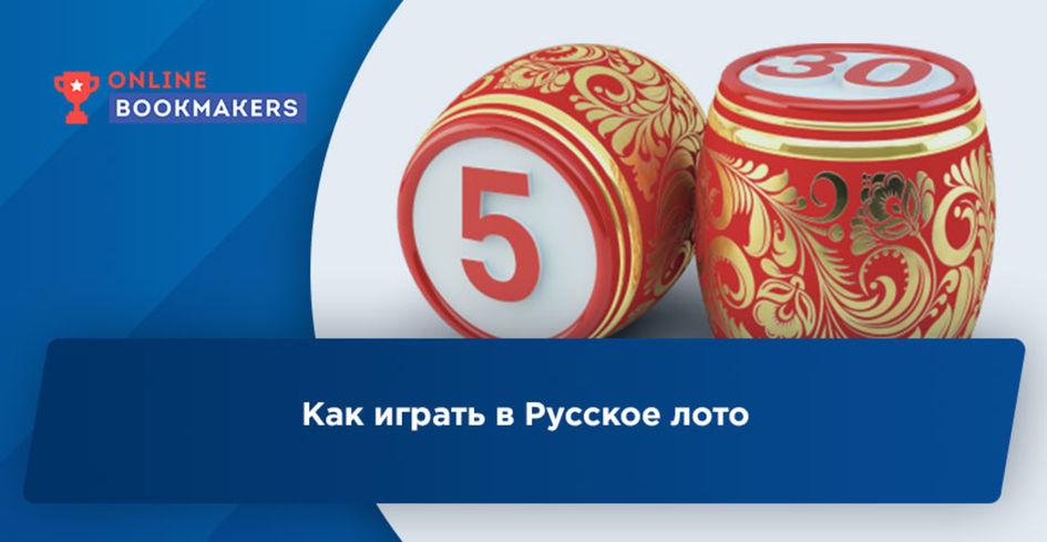 Как играть в Русское лото