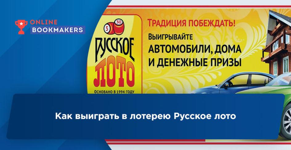 Как выиграть в лотерею Русское лото