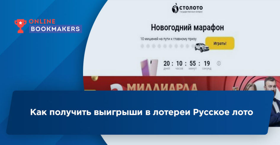 Как получить выигрыши в лотереи Русское лото