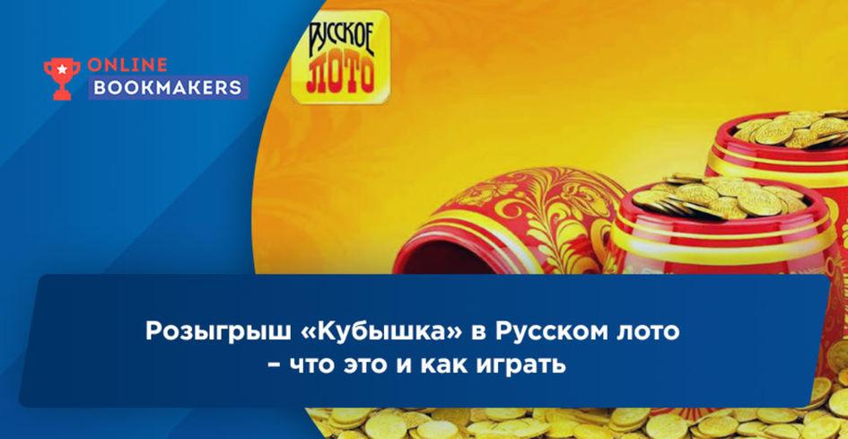Розыгрыш «Кубышка» в Русском лото – что это и как играть