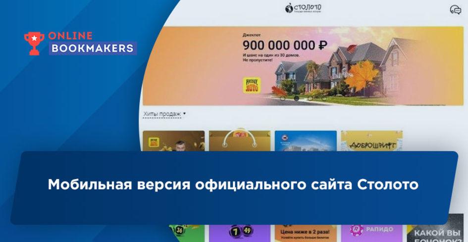 Мобильная версия официального сайта Столото