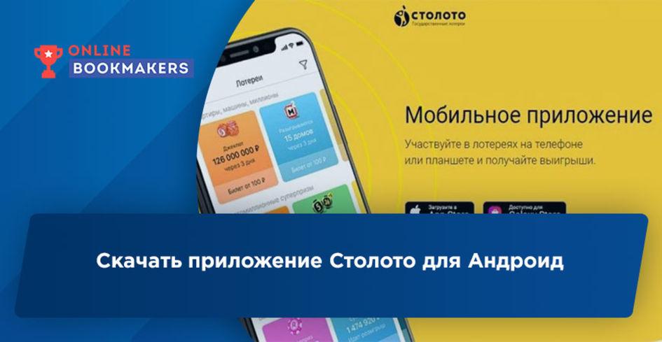 Скачать приложение Столото для Андроид