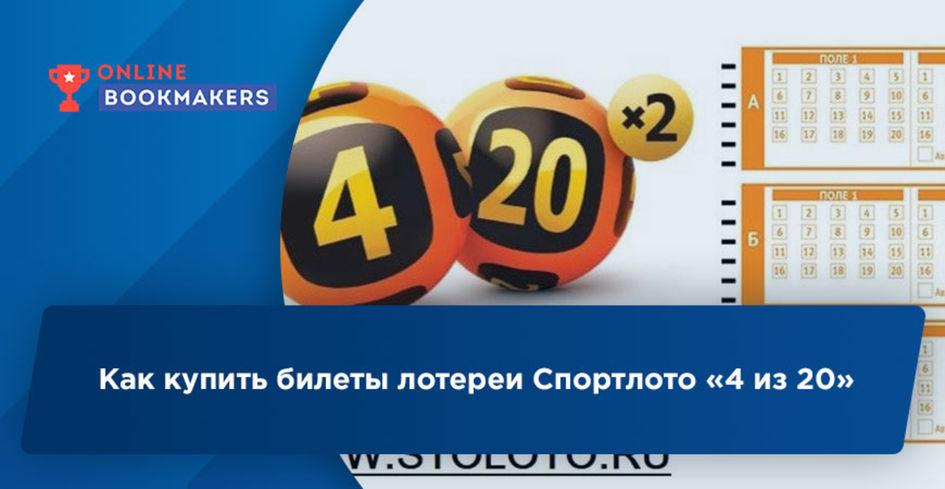 Как купить билеты лотереи Спортлото «4 из 20»