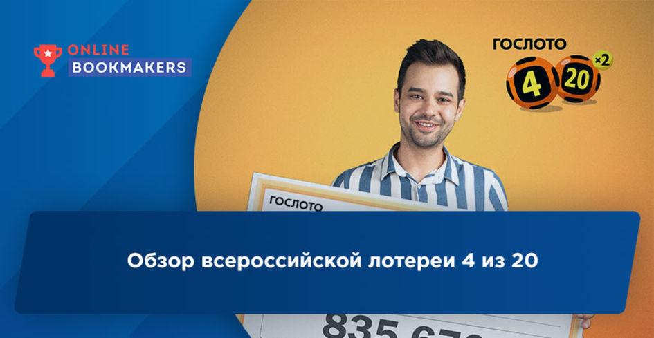 Обзор всероссийской лотереи 4 из 20