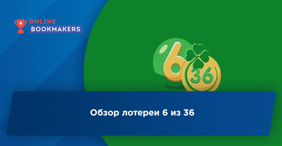 Обзор лотереи 6 из 36