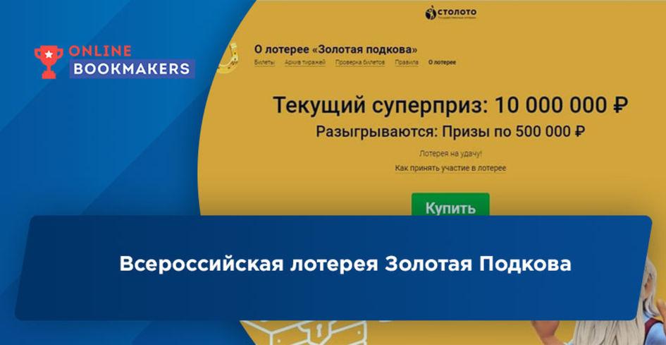Всероссийская лотерея Золотая Подкова