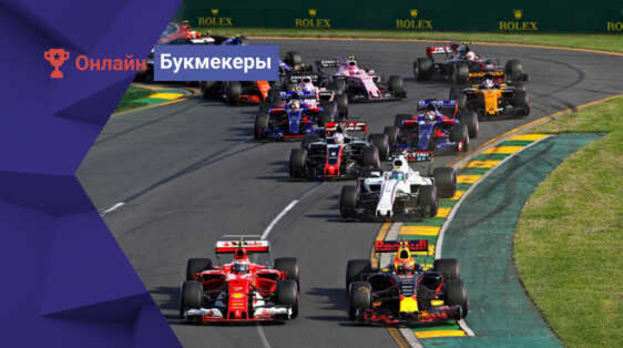 Стратегии ставок на Формулу 1