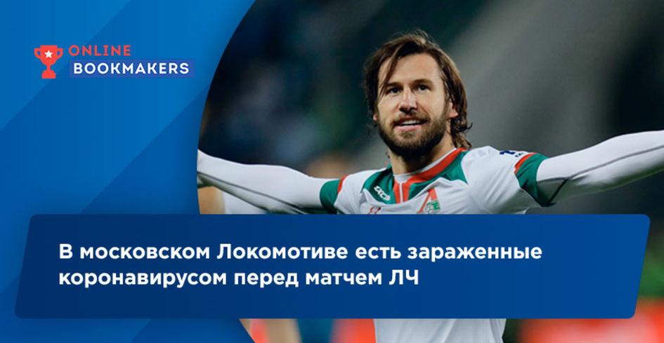 В московском Локомотиве есть зараженные коронавирусом перед матчем ЛЧ