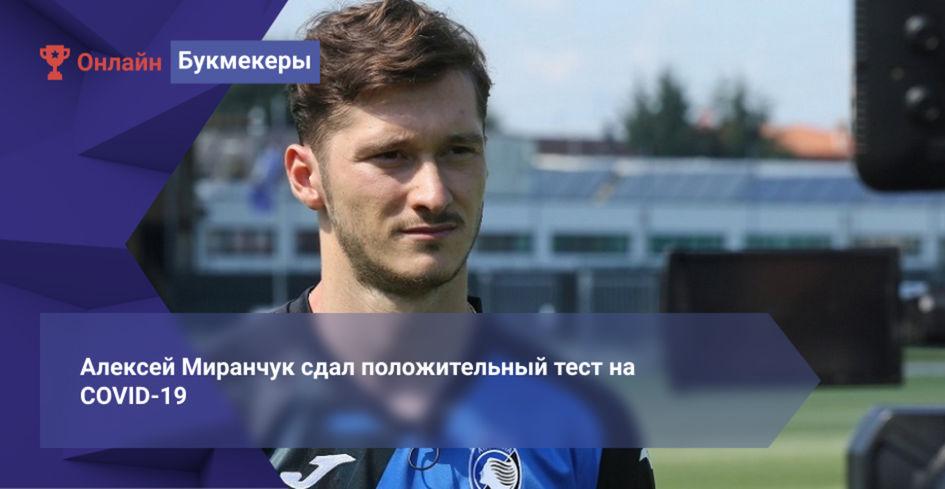 Алексей Миранчук сдал положительный тест на COVID-19