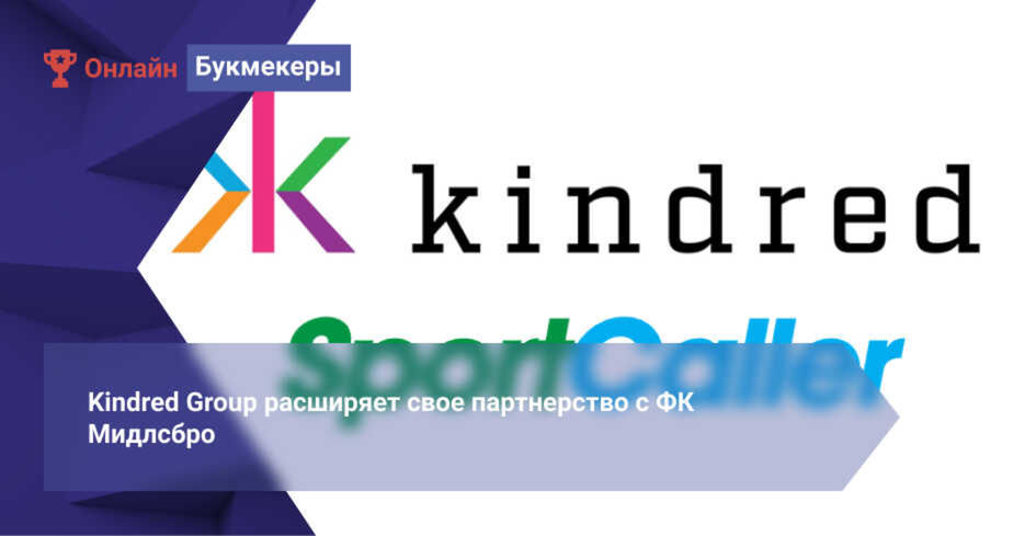 Kindred Group расширяет свое партнерство с ФК Мидлсбро