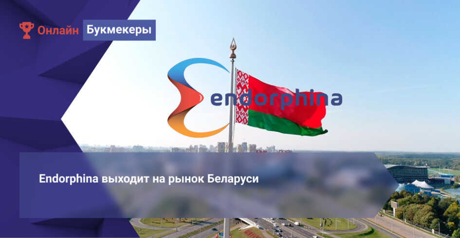 Endorphina выходит на рынок Беларуси